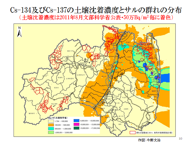 (図1)サルの生息地域と土壌汚染