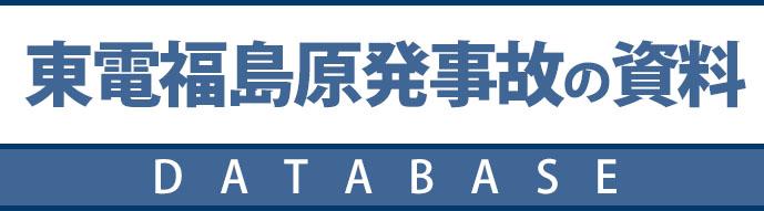 東電福島原発事故の資料